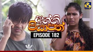 Agni Piyapath Episode 182 || අග්නි පියාපත්  ||  23rd April 2021 Thumbnail