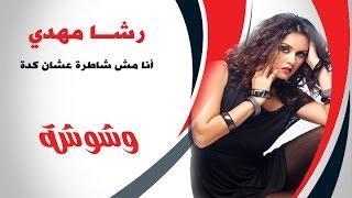 بالفيديو.. رشا مهدي: هذه علاقتي بالسوشيال ميديا !