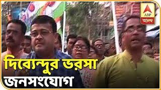 তমলুকে তৃণমূল প্রার্থী দিব্যেন্দু অধিকারী | ABP Ananda