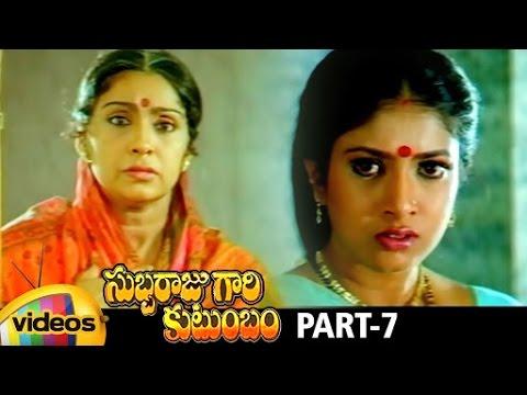 Subbaraju Gari Kutumbam Telugu Full Movie | Dasari Narayana Rao | Suresh | Sanghavi | Part 7