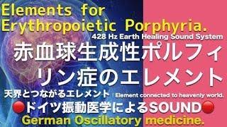 🔴ドイツ振動医学による赤血球生成性ポルフィリン症編|Erythropoietic Porphyria by German Oscillatory Medicine.