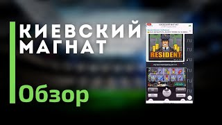 КИЕВСКИЙ МАГНАТ  - Отзывы про телеграмм канал со схемами казино