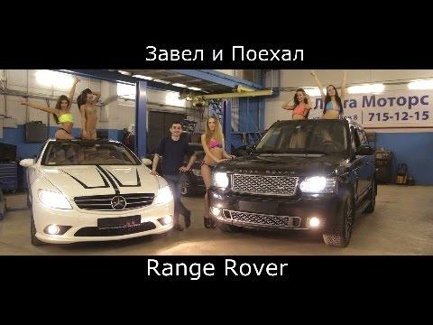 Тест драйв Range Rover  Суперчарджер (обзор)