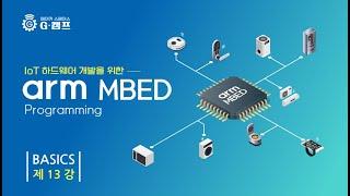 Arm MBED Basics 13강 적외선인체감지센서P…