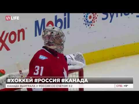 В предверии Кубка мира Россия сыграла с Канадой