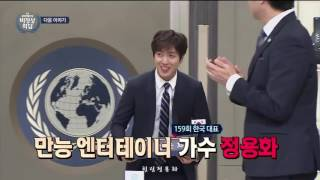 (JungYongHwa) 170717 Yonghwa in Abnormal Summit Preview