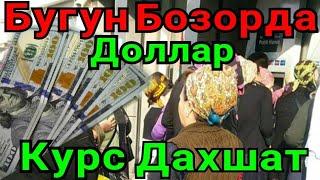 БУГУН БОЗОРДА КУРС РЕКОРД УРНАТДИ