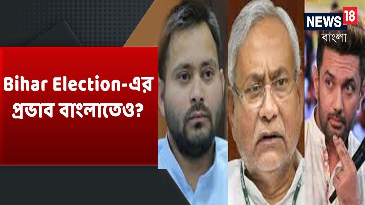 Prime Time@18: Bihar Election-এর কোন কোন প্রভাব পড়বে West Bengal Assembly Elections 2021-এ?
