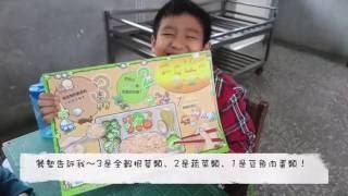 105建康吃快樂動-宜蘭縣碧候國小