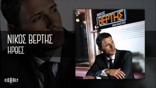 Νίκος Βέρτης - Ήρθες - Official Audio Release
