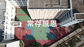 Publication Date: 2020-03-28 | Video Title: 常存感恩(獨唱)