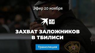 Захват заложников в Тбилиси: прямая трансляция