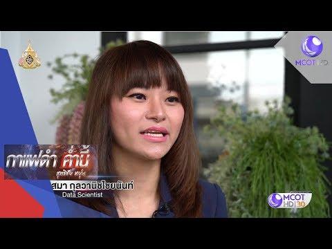 คนไทย กับ BIG DATA 2 - วันที่ 27 May 2019