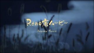 睡眠誘導音楽『Reno Sleep』第1弾 海バージョン 55分 Deep sleep & R...