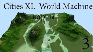 Cities XL и World Machine делаем новые карты №3