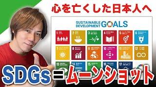 目覚めよ日本人 vol.59「心を亡くした日本人へ。SDGs=ムーンショット」