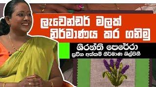 ලැවෙන්ඩර් මලක් නිර්මාණය කර ගනිමු   Piyum Vila   16-05-2019   Siyatha T Thumbnail