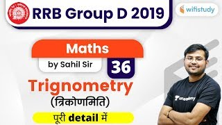 12:30 PM - RRB Group D 2019-20 | Maths by Sahil Sir | Trigonometry (त्रिकोणमिति) (Day-17)