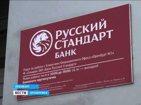 Банк «Русский стандарт» прокомментировал информацию о заморозке бизнеса