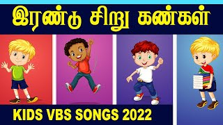 இரண்டு சிறு கண்கள்  | Tamil Christian Children Song| Tamil Bible Kids School Messages
