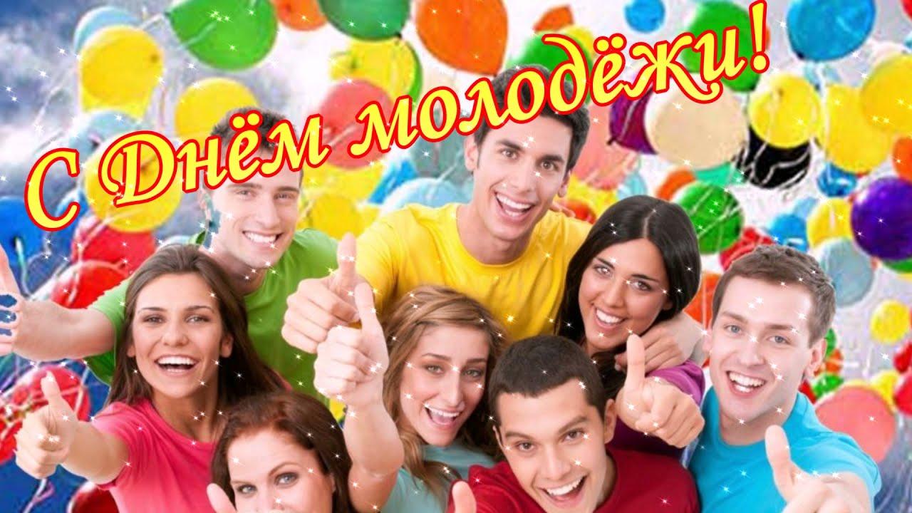 12 АВГУСТА МЕЖДУНАРОДНЫЙ ДЕНЬ МОЛОДЕЖИ ! Красивое видео поздравление с Днём Молодёжи!