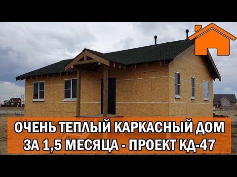 Kd.i: Очень тёплый одноэтажный каркасный дом за 1,5 месяца. Проект КД-47.