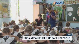 Нова українська школа з 1 вересня