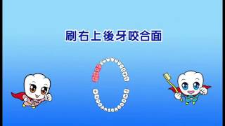 貝氏刷牙法_保護牙齒五部曲