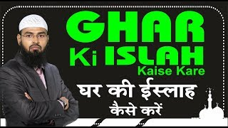 Ghar Ki Islah Kaise Kare (Complete Lecture) By Adv. Faiz Syed