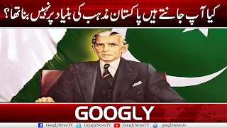 Kya Aap Jantay Hain Pakistan Mazhab Ki Bunyad Per Nahi Bana Tha?   Googly News TV