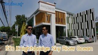 คิด.เรื่อง.อยู่ Ep55 (2/2) - รีวิว Knightsbridge Sky River Ocean