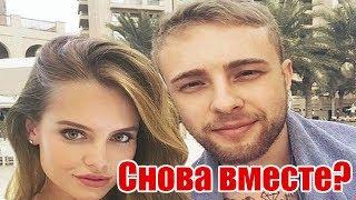 Вся правда об отношениях Егора Крида и Дарьи Клюкиной