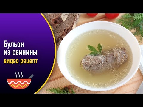 Бульон из свинины — видео рецепт
