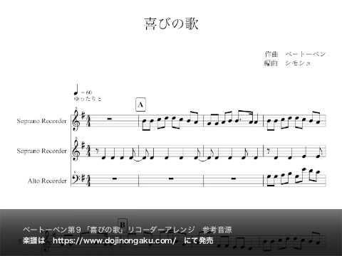 ベートーベン第9「喜びの歌」リコーダーアレンジ - YouTube