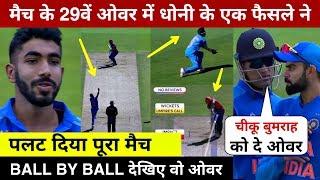 Download देखिये,वेह सांस रोकने वाला ओवर जब Dhoni की चानाक्यनिती-Bumrah की खतरनाक गेंदबाजी ने पलट दिया था मैच Mp3 and Videos