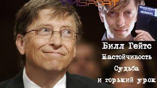 Билл Гейтс - Настойчивость, судьба и горький урок