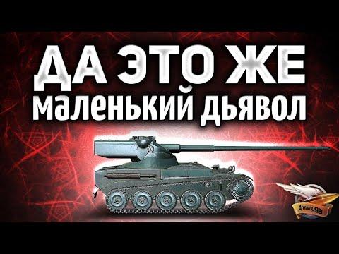 AMX 13 57 - ДА ЭТО ЖЕ МАЛЕНЬКИЙ ДЬЯВОЛ