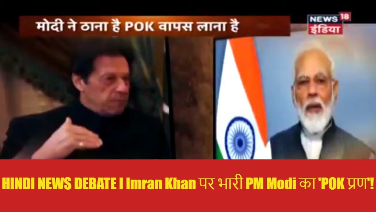 HINDI NEWS DEBATE I Imran Khan पर भारी PM Modi का 'POK प्रण'! Aar Paar Amish Devgan के साथ