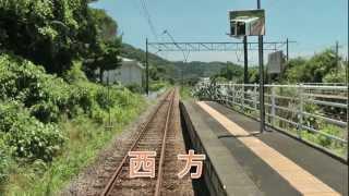 【前面展望】 肥薩おれんじ鉄道 出水→川内 ノーカット