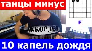 Танцы Минус - 10 капель (cover) Dancing Less - 10 drops