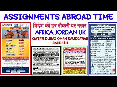 ASSIGNMENTS ABROAD TIMES JOBS TODAY   DUBAI QATAR BAHRAIN SAUDI ARABIA OMAN SOUTH AFRICA JOBS TODAY