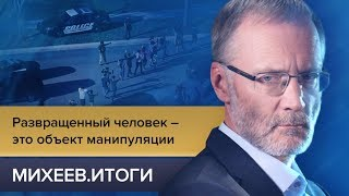 Сергей Михеев. Итоги недели: Развращенный человек – это объект манипуляции