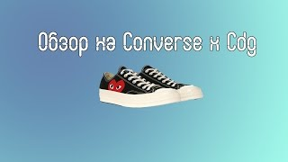 Обзор на Converse x CDG [Aliexpress]