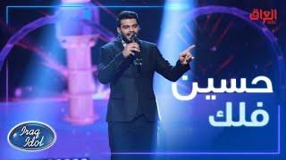 حسين فلك يبدع في أغنية عبرت الشط للقيصر كاظم الساهر