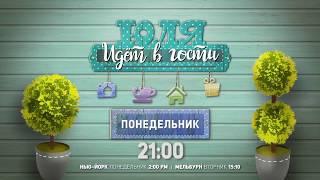 «Юля идет в гости» к Михаэлю Лайтману - промо. 9 ТВ канал Израиля