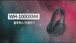 [강의] WH-1000XM4 블루투스 연결하기