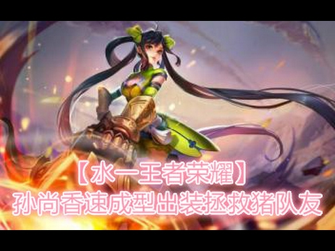 【水一王者荣耀】孙尚香速成型出装拯救猪队友