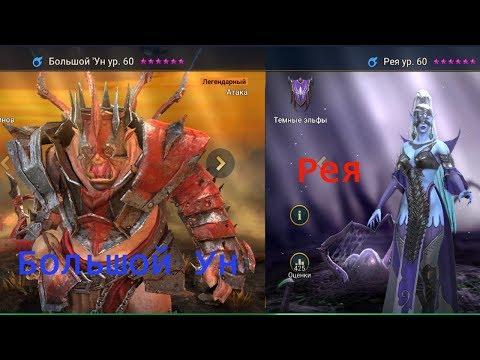 Рея, Большой Ун обзор - RAID: Shadow Legends