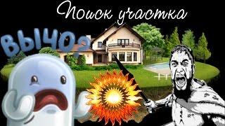 видео Как купить земельный участок под строительство дома? Без ошибок!