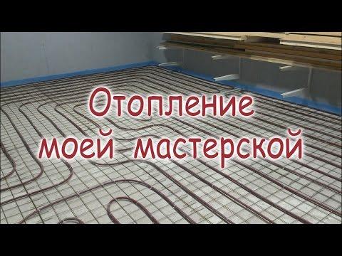 0 - Тепла підлога в гаражі своїми руками